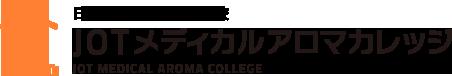 JOTメディカルアロマスクール 大阪